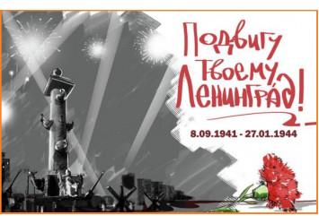 С днем воинской славы! Посвящается подвигу жителей Ленинграда