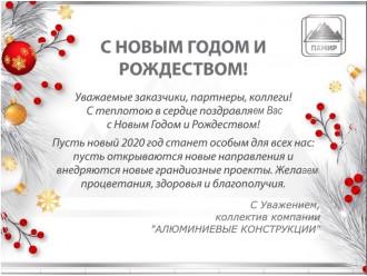 Поздравляем с Новым годом и Рождеством 2020!