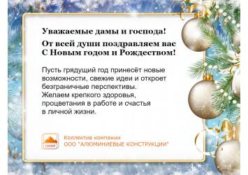 Уважаемые партнёры, с Новым годом!