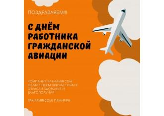 С Днём работника гражданской авиации!