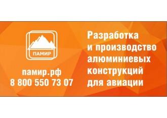 """Выставка """"ТОиР-2020"""""""