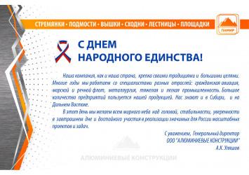 Поздравляем вас с Днём народного единства!