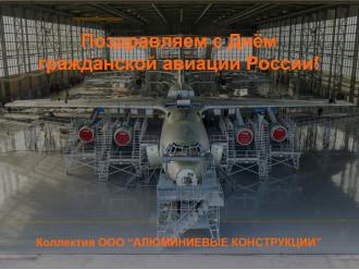 С Днём гражданской авиации России!