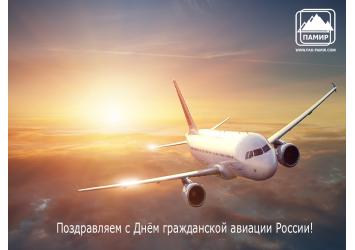 Поздравляем с Днём гражданской авиации!