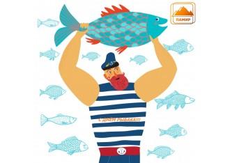 С Днём рыбака!
