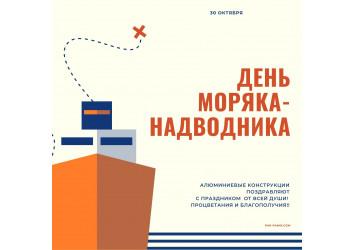 Поздравляем с Днём моряка-надводника!