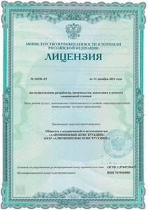 Минпромторг №14030-АТ от 14 дек 2016 г. Лицензия на осуществение разработки, производства испытания и ремонта  авиационной техники