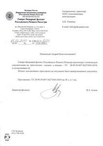 Письмо из РРР от 23.01.2020