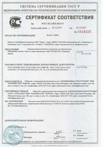 Сертификат соответствия ГОСТ до 24.12.22