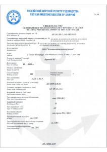 Процесс сварки АК-141/20-1...АК 141/20-25