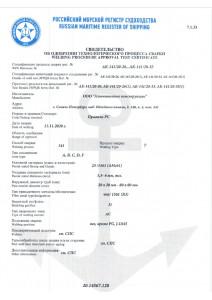 Процесс сварки АК-141/20-1...АК 141/20-35