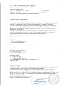 Письмо  из РМРС на полутрапы