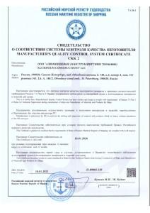 Свидетельство РМРС о СКК-2  сходней и ЛПА