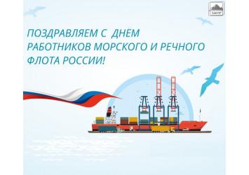 С  Днём работников морского и речного флота!